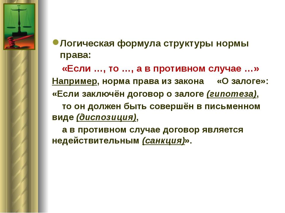 Логическая формула структуры нормы права: «Если …, то …, а в противном случа...
