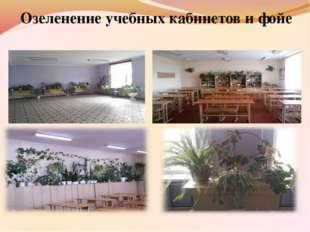 Озеленение учебных кабинетов и фойе