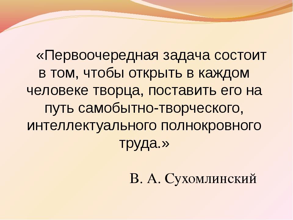 «Первоочередная задача состоит в том, чтобы открыть в каждом человеке творца...