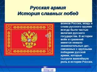 Русская армия История славных побед Героизм, мужество воинов России, мощь и