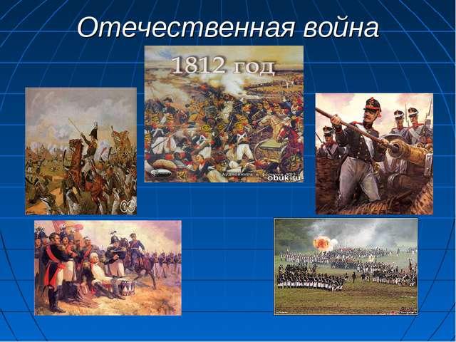 Отечественная война 1812года