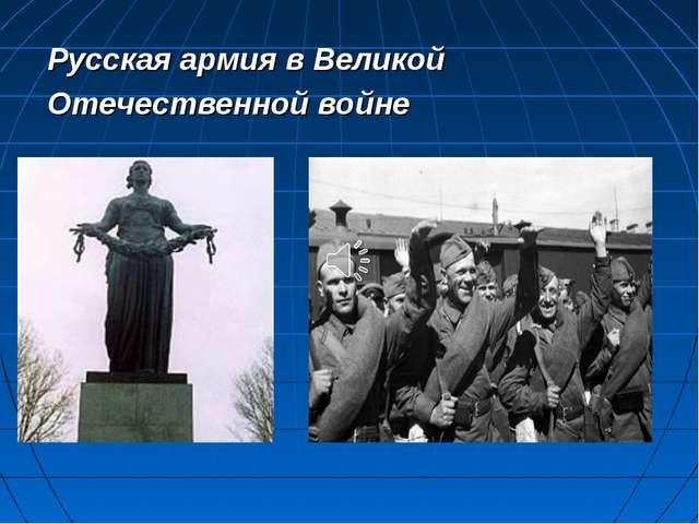 Русская армия в Великой Отечественной войне