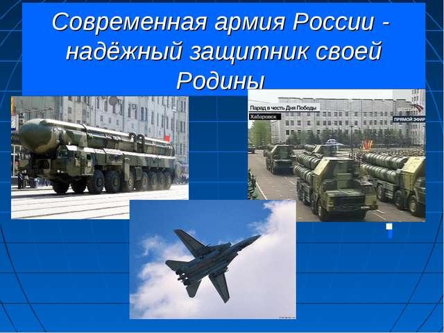 Современная армия России - надёжный защитник своей Родины