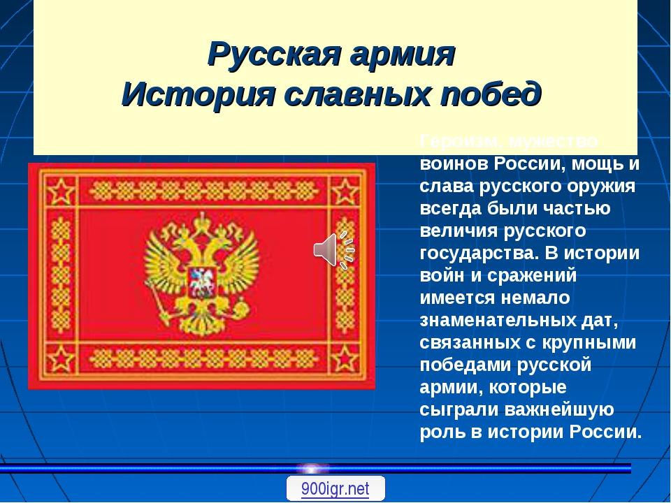 Русская армия История славных побед Героизм, мужество воинов России, мощь и...