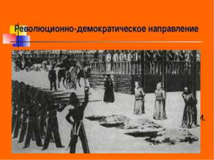 Революционно-демократическое направление Революционно-демократические кружки