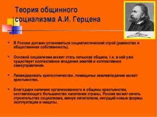 Теория общинного социализма А.И. Герцена В России должен установиться социали