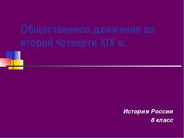 Общественное движение во второй четверти XIX в. История России 8 класс