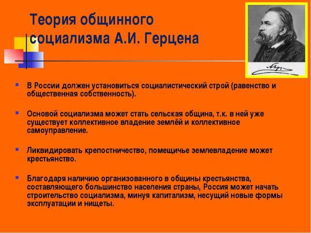 Теория общинного социализма А.И. Герцена В России должен установиться социали...