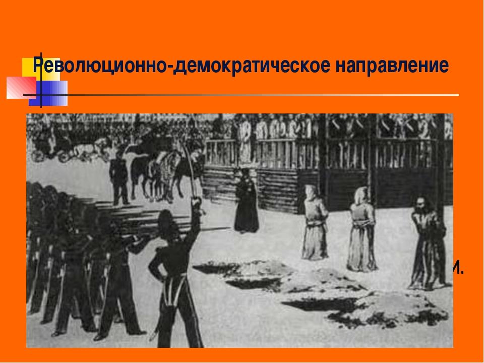 Революционно-демократическое направление Революционно-демократические кружки...