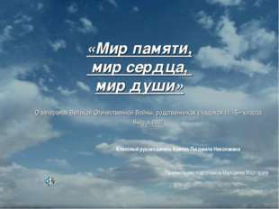 «Мир памяти, мир сердца, мир души» О ветеранах Великой Отечественной Войны, р