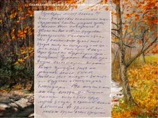 Письма Егора Захаровича из Берлина, адресованные сестре.