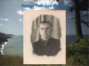 Иващук Тимофей Иванович