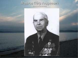 Моднов Пётр Андреевич (27.06.1916-29.07.2005)