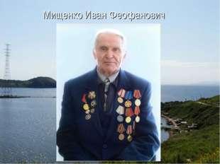 Мищенко Иван Феофанович