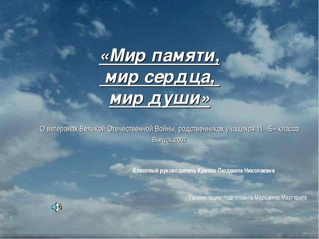 «Мир памяти, мир сердца, мир души» О ветеранах Великой Отечественной Войны, р...