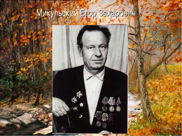 Микульский Егор Захарович