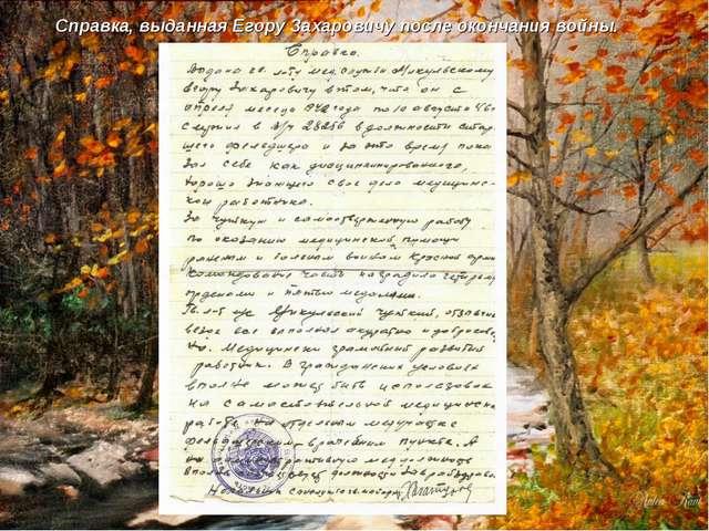 Справка, выданная Егору Захаровичу после окончания войны.