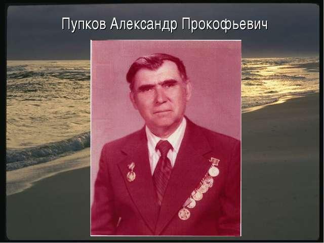 Пупков Александр Прокофьевич
