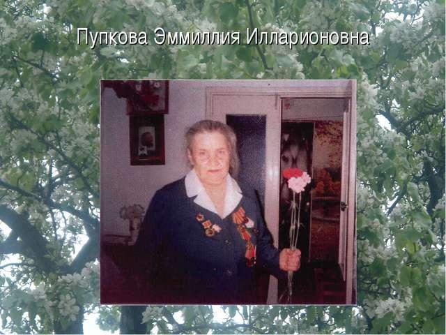 Пупкова Эммиллия Илларионовна