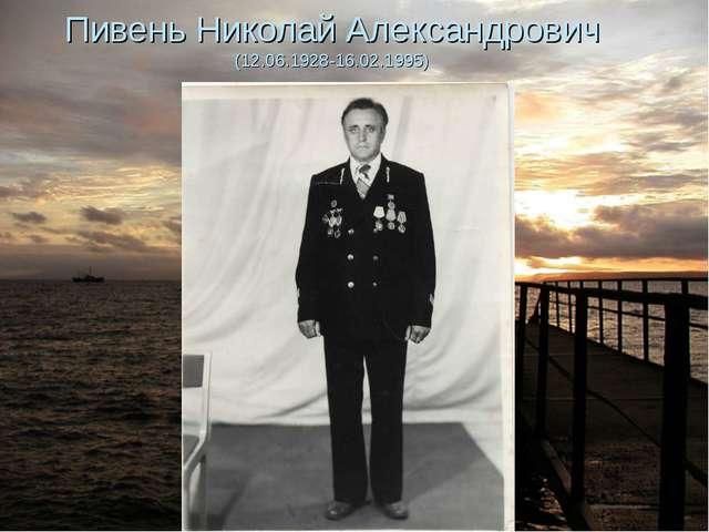 Пивень Николай Александрович (12.06.1928-16.02.1995)