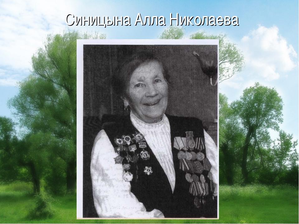 Синицына Алла Николаева