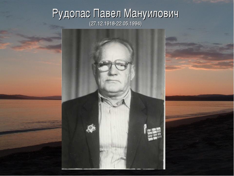 Рудопас Павел Мануилович (27.12.1918-22.05.1994)