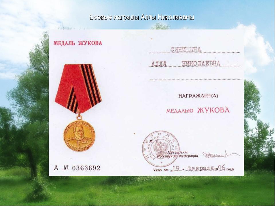 Боевые награды Аллы Николаевны