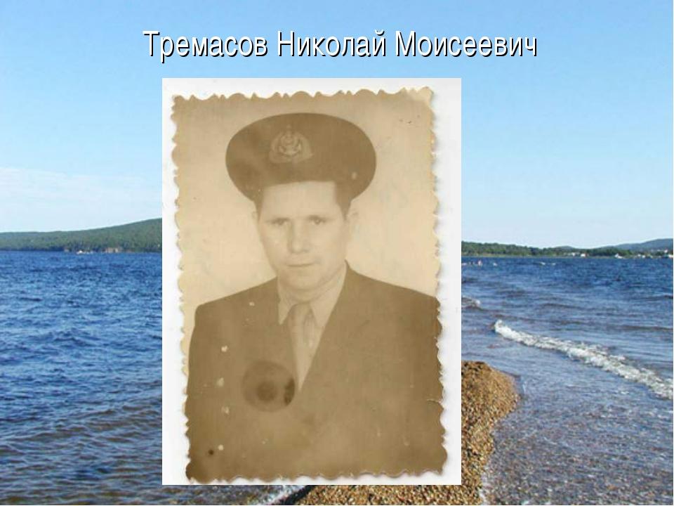 Тремасов Николай Моисеевич