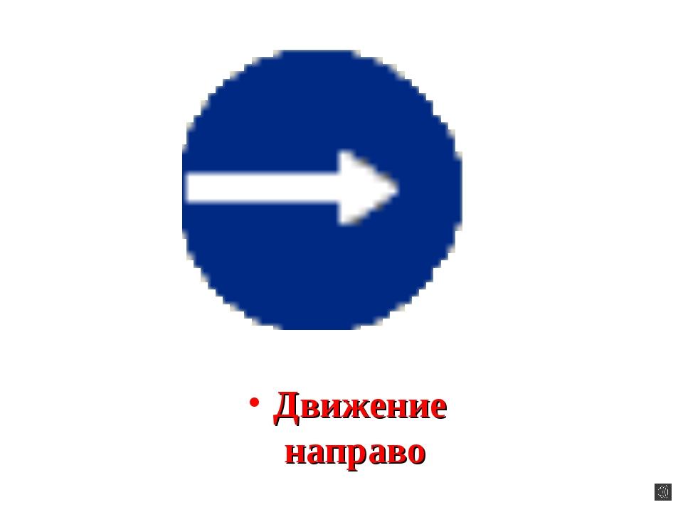 Движение направо