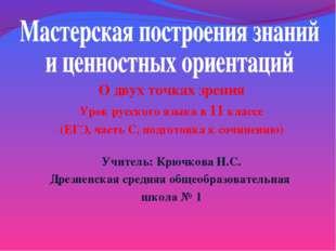 Учитель: Крючкова Н.С. Дрезненская средняя общеобразовательная школа № 1 О дв