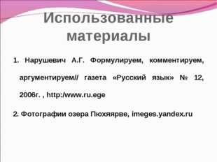 Использованные материалы 1. Нарушевич А.Г. Формулируем, комментируем, аргумен