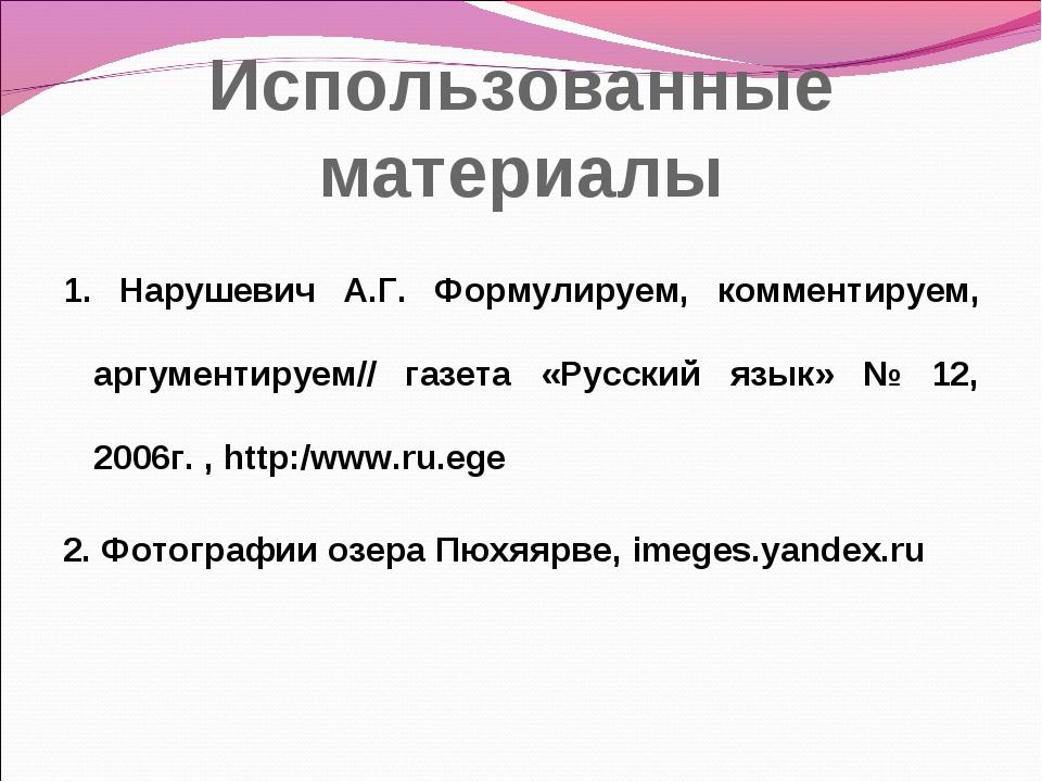 Использованные материалы 1. Нарушевич А.Г. Формулируем, комментируем, аргумен...