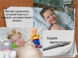 Максим Удовиченко, который борется с травмой, несовместимой с жизнью. Будем м