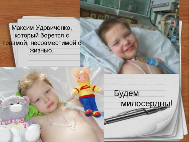 Максим Удовиченко, который борется с травмой, несовместимой с жизнью. Будем м...