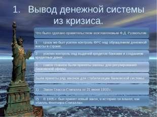 1.Вывод денежной системы из кризиса.
