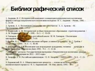 Библиографический список 1. Авдонин, В. С. Исторический компонент в концепции