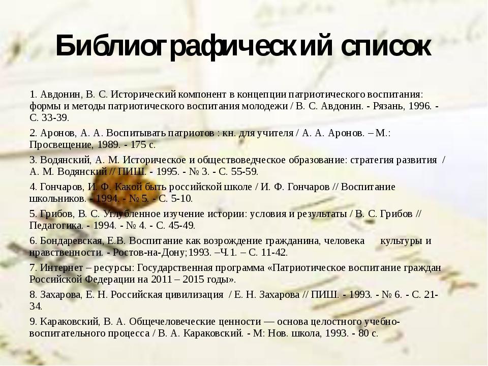 Библиографический список 1. Авдонин, В. С. Исторический компонент в концепции...