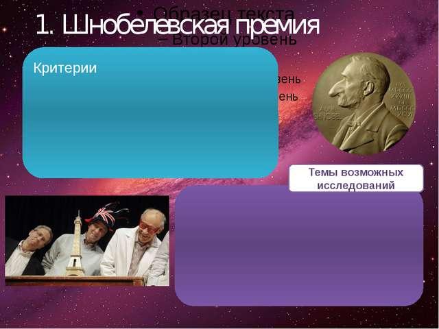 Критерии Темы возможных исследований 1. Шнобелевская премия