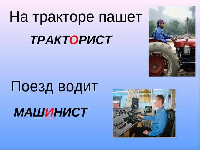 На тракторе пашет Поезд водит ТРАКТОРИСТ МАШИНИСТ