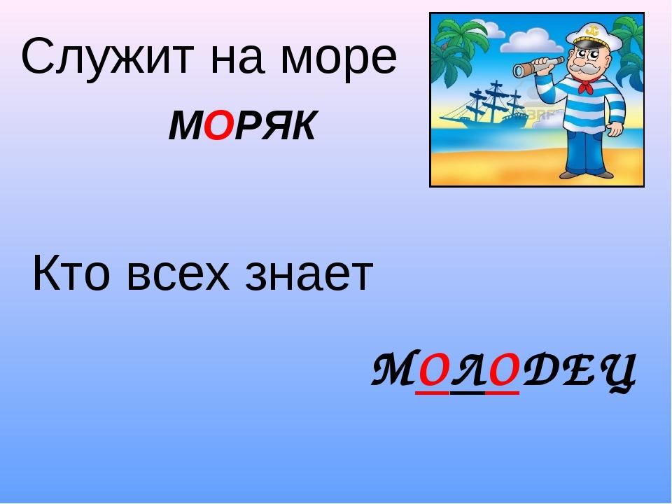 Служит на море Кто всех знает МОЛОДЕЦ МОРЯК