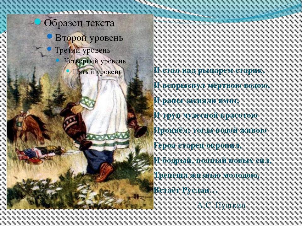 И стал над рыцарем старик, И вспрыснул мёртвою водою, И раны засияли вмиг, И...