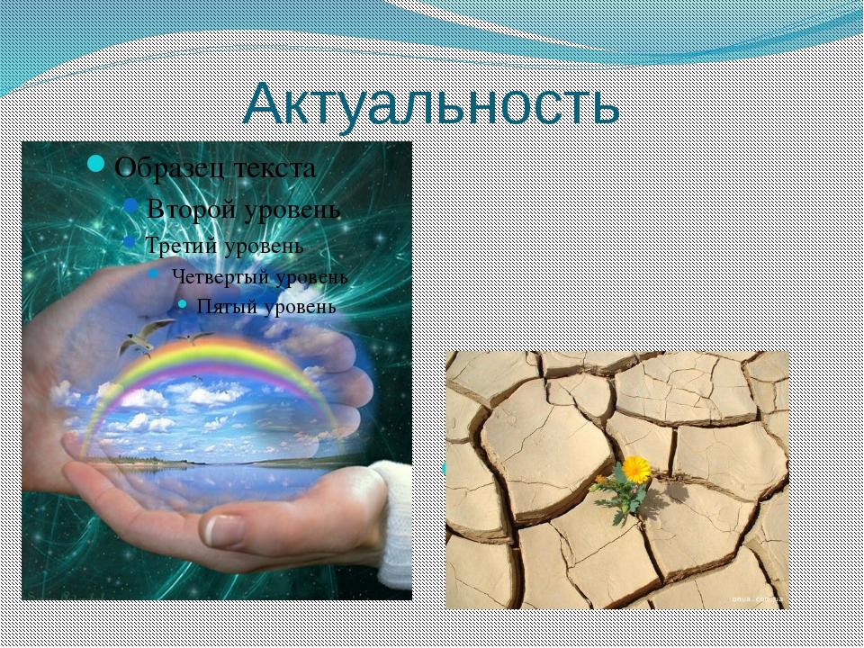 Актуальность Для человека вода по значимости занимает второе место после кисл...