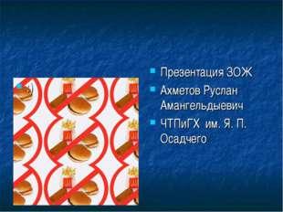 :) Презентация ЗОЖ Ахметов Руслан Амангельдыевич ЧТПиГХ им. Я. П. Осадчего