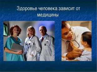 Здоровье человека зависит от медицины