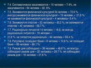 7.4. Систематически закаливаются – 10 человек – 7.4%, не закаливаются – 64 че