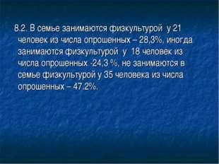 8.2. В семье занимаются физкультурой у 21 человек из числа опрошенных – 28,3