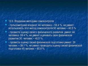10.3. Владение методами самоконтроля: - пульсометрией владеют 44 человека – 5