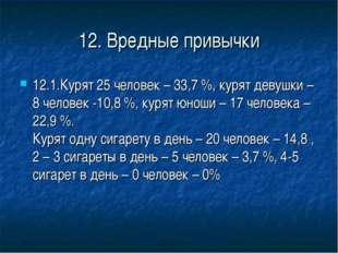 12. Вредные привычки 12.1.Курят 25 человек – 33,7 %, курят девушки – 8 челове