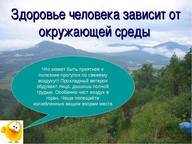 Здоровье человека зависит от окружающей среды Что может быть приятнее и полез...