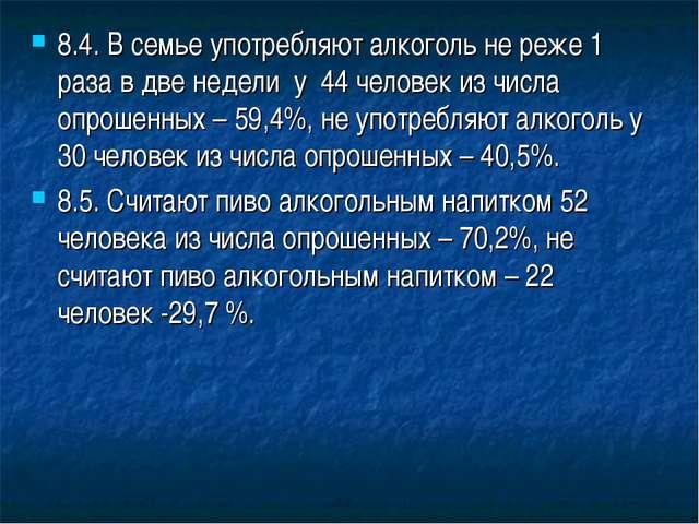 8.4. В семье употребляют алкоголь не реже 1 раза в две недели у 44 человек из...